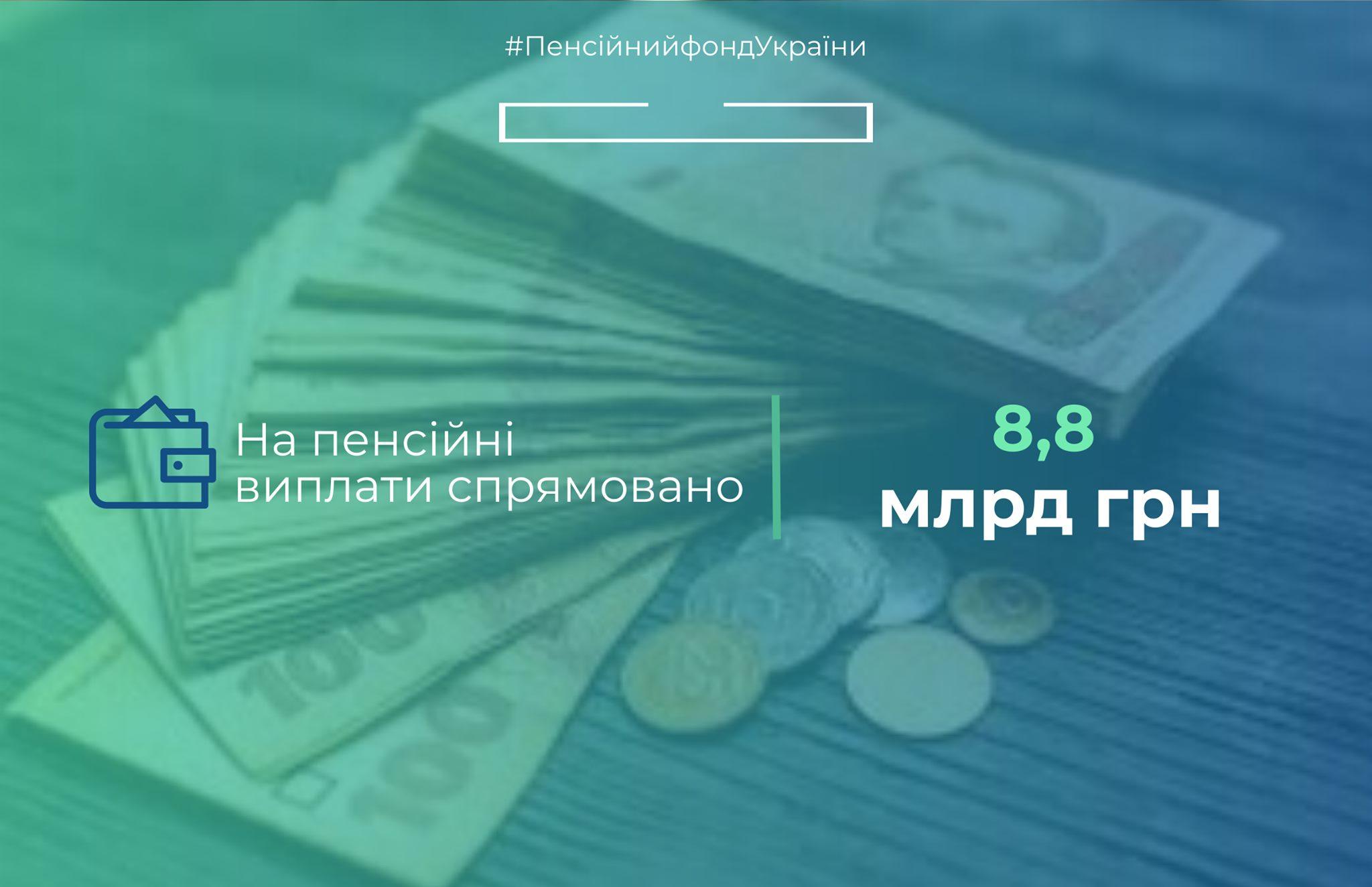 Гроші пішли: в Україні на пенсії направили мільярди гривень