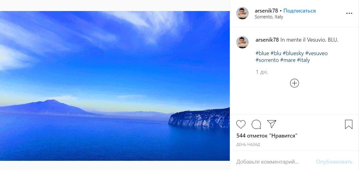 Аваков уехал в Италию отдыхать: фото из отпуска