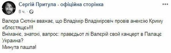 В Україну зібрався артист, що підтримав анексію Криму і Путіна: що відомо