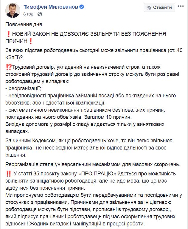 Милованов заявив, що новий Трудовий кодекс краще захищатиме українців від звільнення