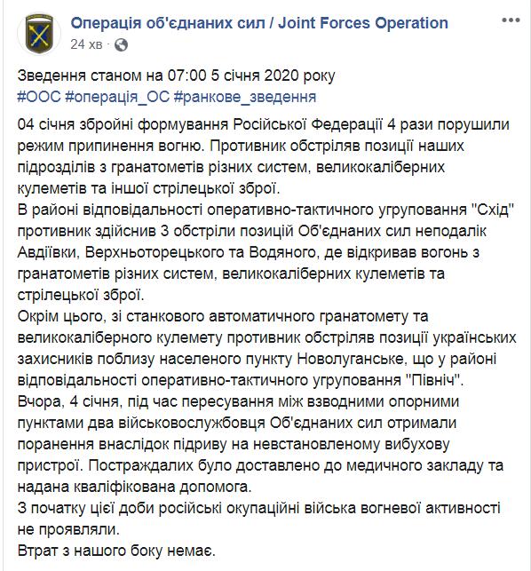 На Донбассе подорвались двое украинских бойцов