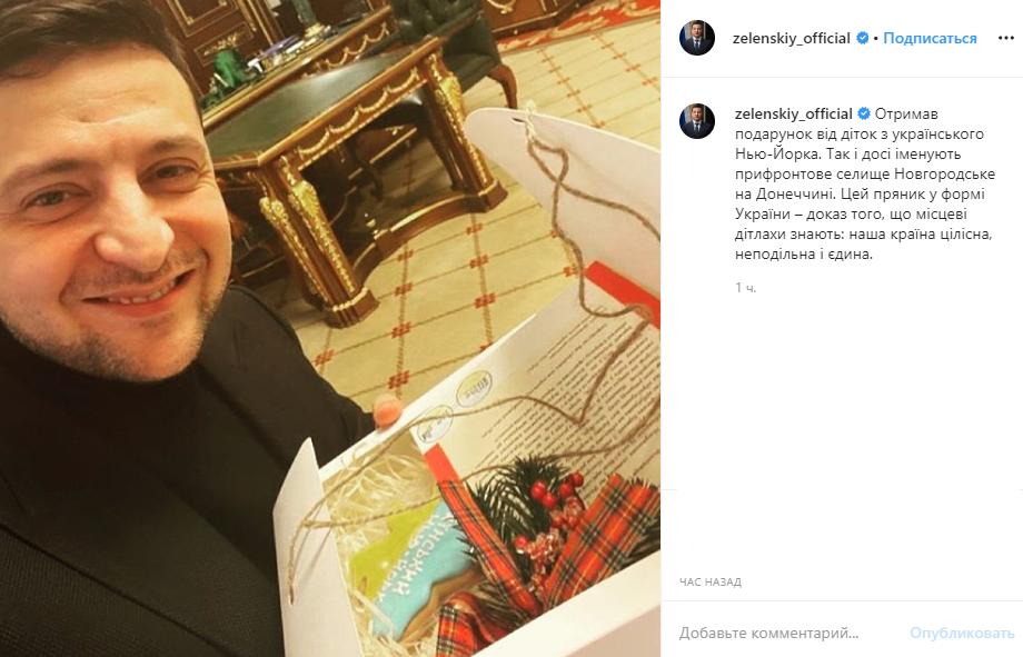 Зеленський похизувався подарунком від дітей з «українського Нью-Йорка»