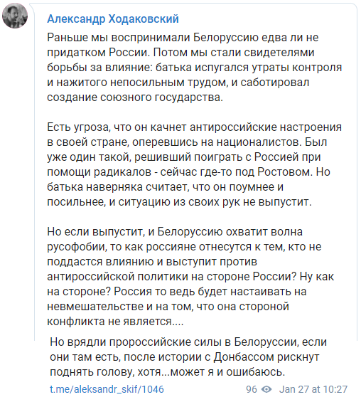 """Охопить хвиля русофобії: ватажок терористів """"ДНР"""" розповів про загрозу Лукашенка"""