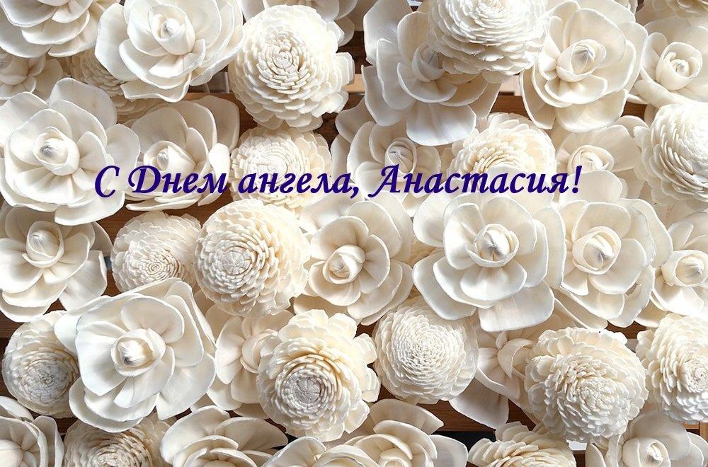 День Ангела Анастасии