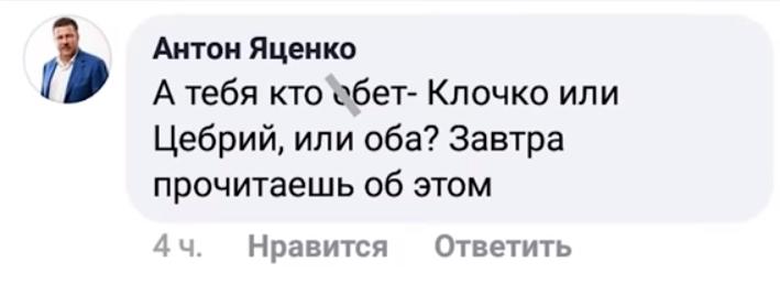 Нардеп Яценко потрапив у гучний скандал: звинувачують в сексизмі і залякуванні