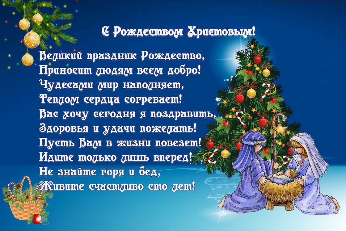 Поздравления с Рождеством: красивые рождественские открытки и поздравления в стихах и прозе