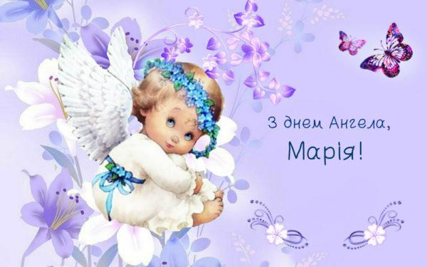 День ангела Марии