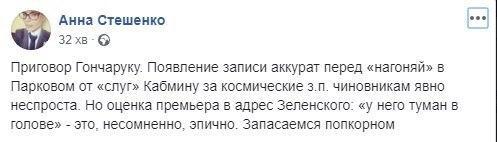 """""""Я повний профан в економіці"""": прем'єр Гончарук потрапив у гучний скандал"""