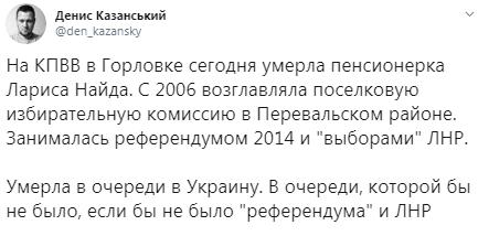 На Донбасі в черзі за пенсією померла прихильниця терористів