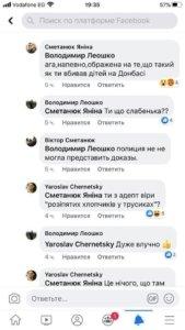"""Українська чиновниця звинуватила воїна ООС у """"вбивстві дітей на Донбасі"""""""