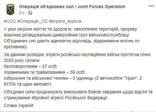 Скільки бойовиків знищили сили ООС на Донбасі у січні: вражаючі дані