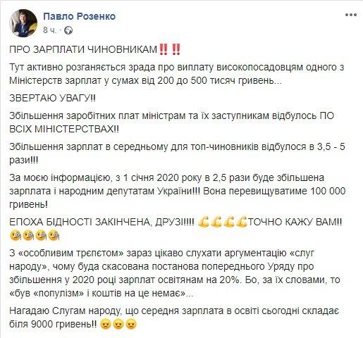 Зарплата нардепов выросла до 100 тысяч: подробности