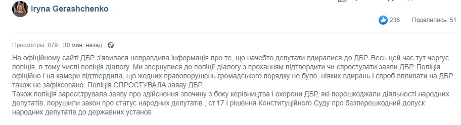 Почему депутатов не пустили вместе с Порошенко в помещение ГБР: в Госбюро дали четкий ответ