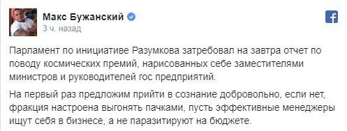 Миллионные премии в Кабмине: Разумков выдвинул «ультиматум»