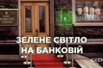 Антилюстрация: ряд чиновников времен Януковича получили должности от Зеленского