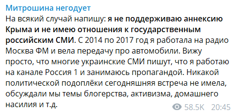 Російська блогерка виправдалася за скандал із Кримом у Києві