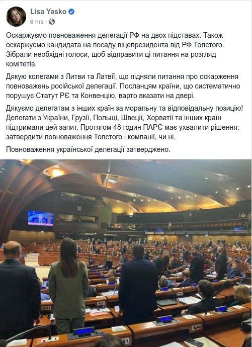 Делегаты ПАСЕ поддержали Украину и объявили протест России: первые подробности