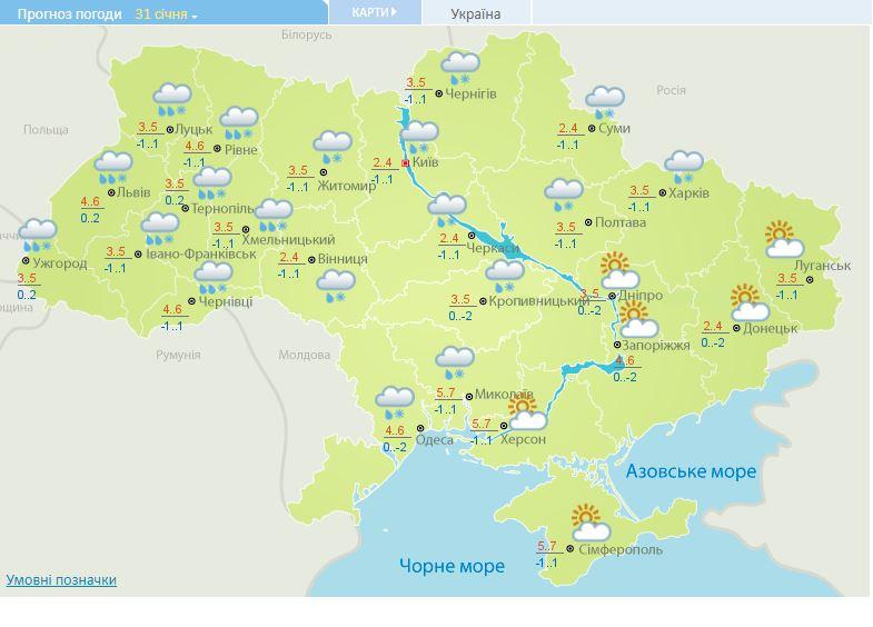 В Україні оголосили «жовтий» рівень небезпеки: де буде найгірша погода