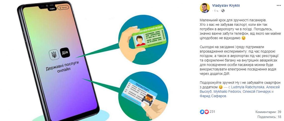 Главное, не забывать смартфон: украинцы смогут путешествовать без паспорта