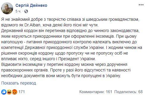 Зеленський не допомагав Dr.Alban: у ДПСУ «відмазали» забороненого в Україні співака