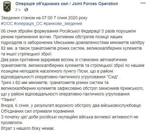 В Сочельник на Донбассе были ранены два украинских бойца: подробности