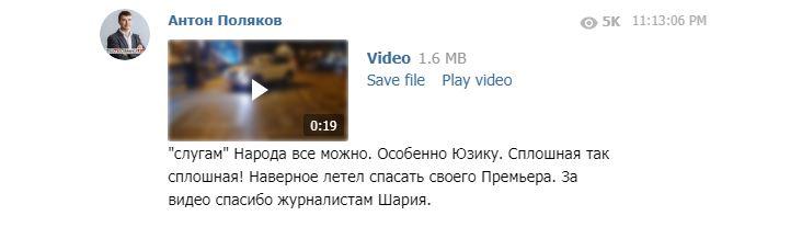 Убегая от журналиста, «Юзик» скандально нарушил ПДД: видео