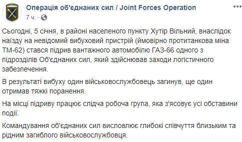 На Донбассе подорвалось авто с военными ВСУ: есть жертвы