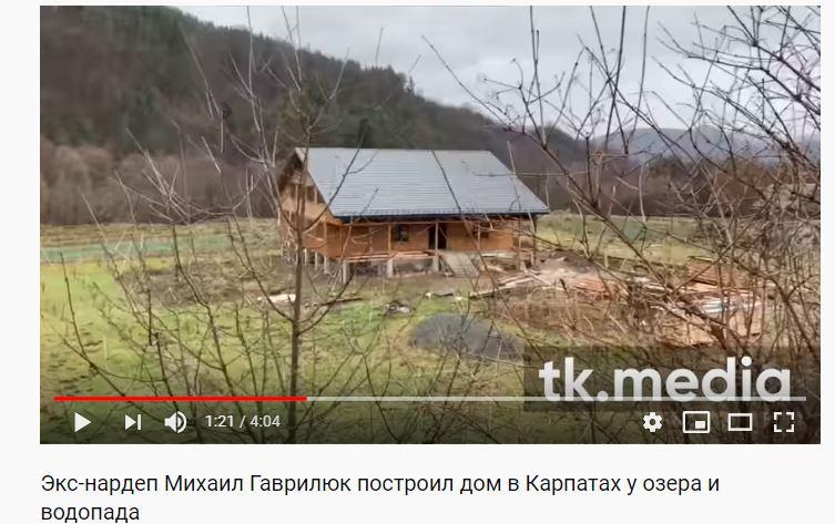 У скандального экс-нардепа Гаврилюка нашли трехэтажный дом в Карпатах