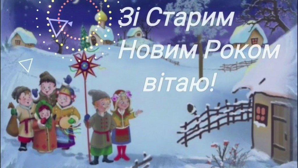 14 января в Украине: какой сегодня праздник