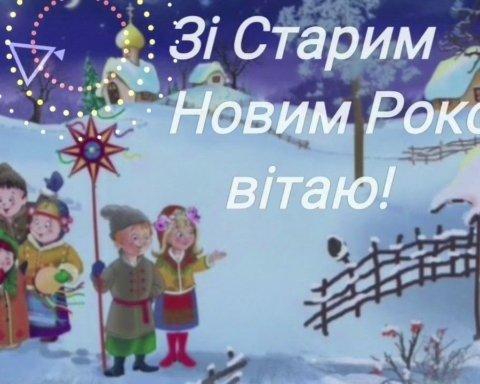 14 січня в Україні: яке сьогодні свято