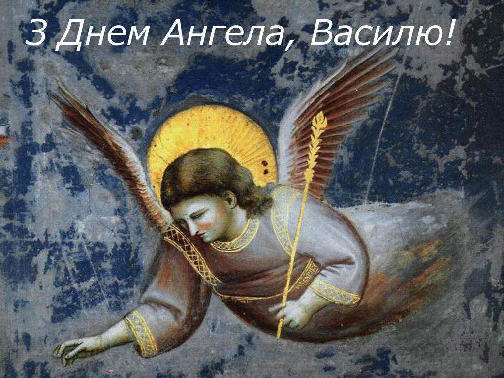 День святого Василия: красивые поздравления и открытки
