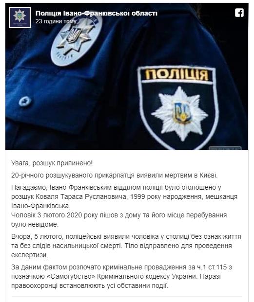 В Киеве нашли мертвым парня, которого разыскивала полиция