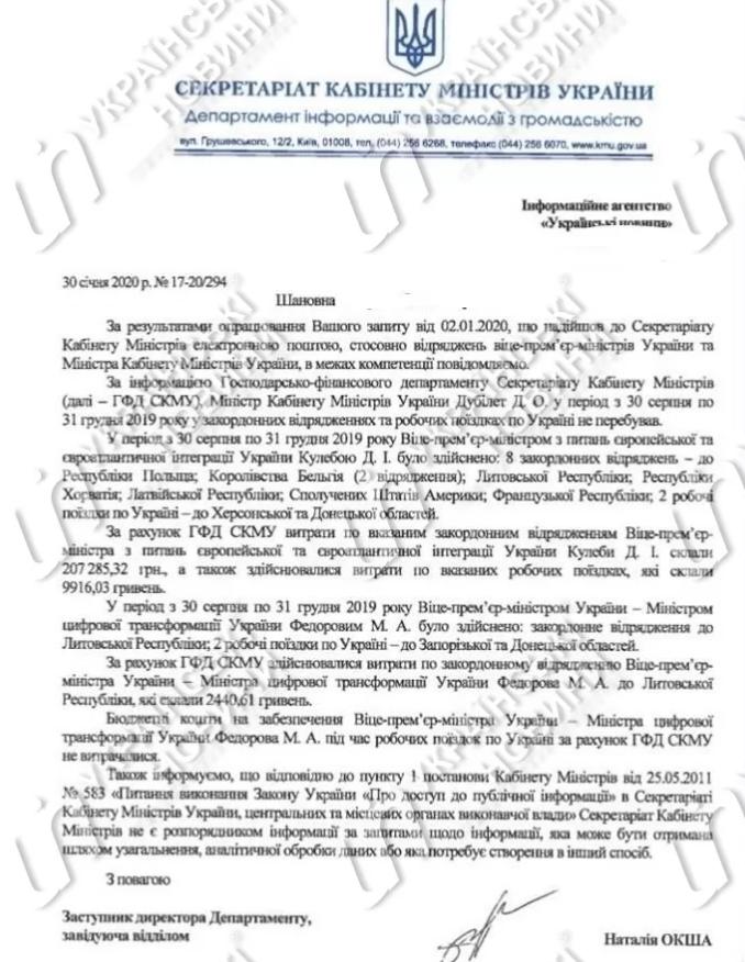 Франция и США: куда летали за границу министры Украины