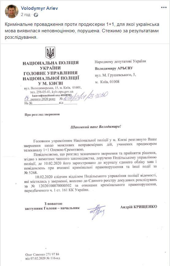 На продюсера «1+1» завели дело из-за издевательства над украинским языком