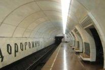Станцию метро «Дорогожичи» хотят переименовать в «Бабий Яр»: что об этом известно