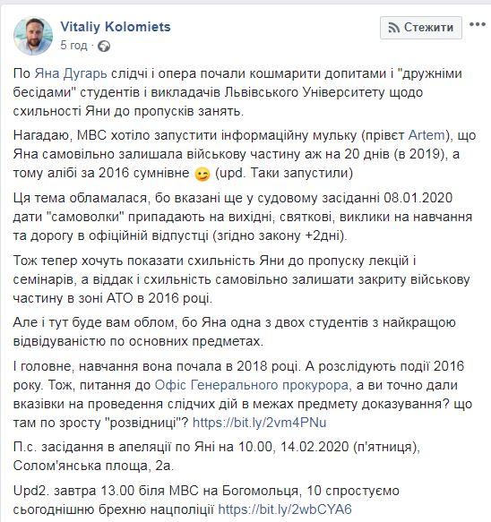 """Справа Шеремета: слідчі почали """"кошмарити"""" однокурсників Яни Дугарь в пошуках компромату"""
