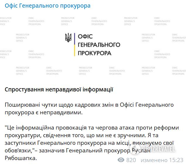ЗМІ повідомили про відставку Генпрокурора Рябошапку