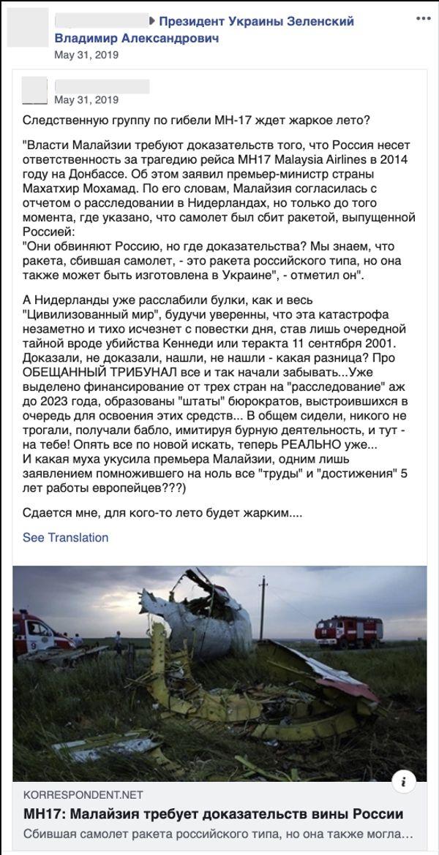 Facebook прекратил деятельность российской ботофермы, работавшей в Украине