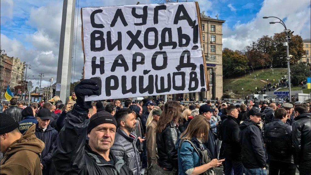 Под окнами Зеленского начались протесты: что требуют