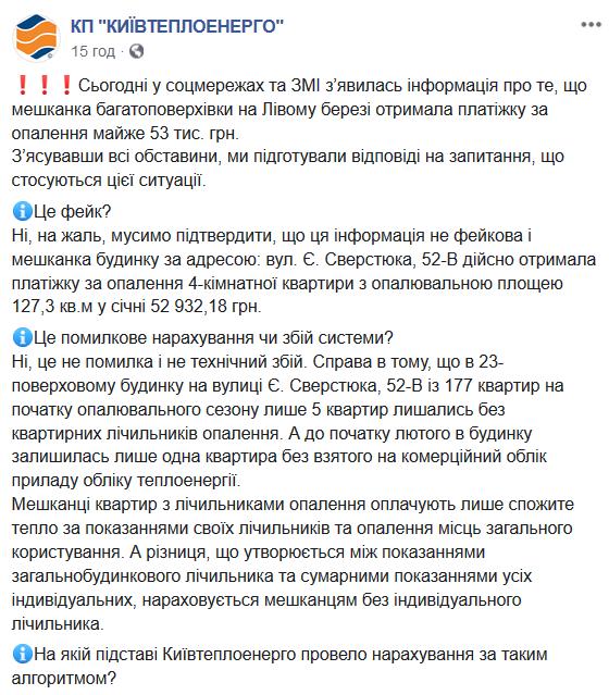 Киянка отримала платіжку за тепло на 53 000 грн: в Київтеплоенерго пояснили, хто винен та що робити