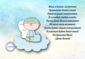 День ангела Юрія: найкращі листівки і привітання з іменинами