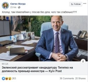 У мережі розкритикували можливе призначення Сергія Тігіпка на посаду прем'єра