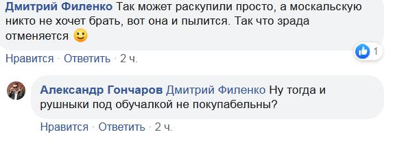 «Укрпошта» потрапила в скандал через російську мову