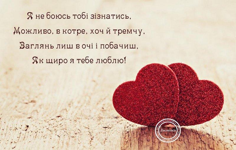 День святого Валентина: романтичні привітання зі святом