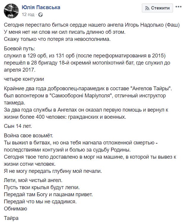 Від початку доби ворог п'ять разів порушив перемир'я на Донбасі, поранено бійця ОС, - пресцентр - Цензор.НЕТ 6029