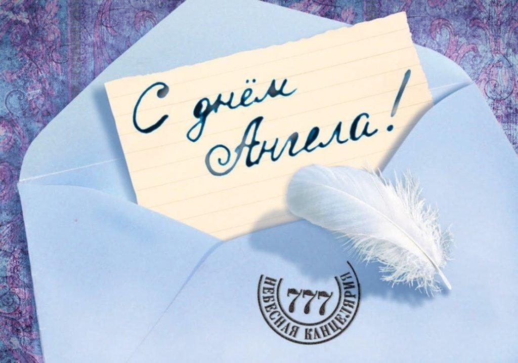 День ангела Микити: красиві привітання та листівки