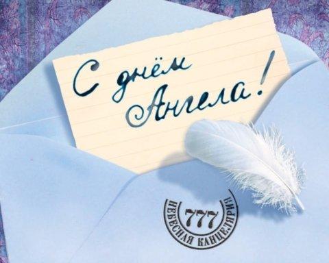 День ангела Никиты: красивые поздравления и открытки