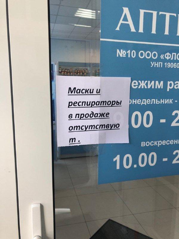 Коронавирус в Беларуси: нехватка масок и «олимпийское спокойствие» Лукашенко