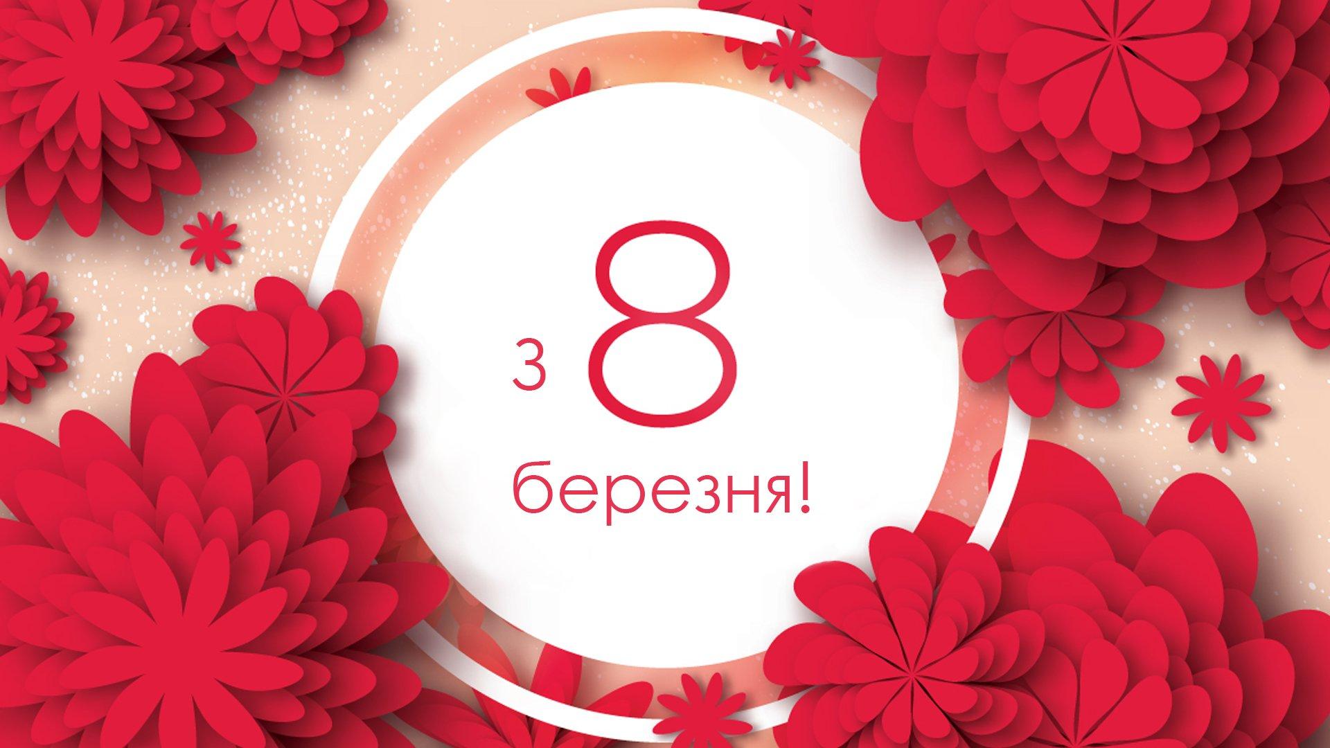 Вихідні у березні: скільки відпочиватимуть українці