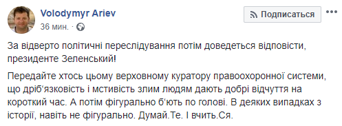 Депутат Арьев пригрозил Зеленскому ударом по голове